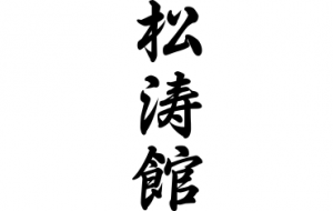 House of Shoto - Written in Kanji